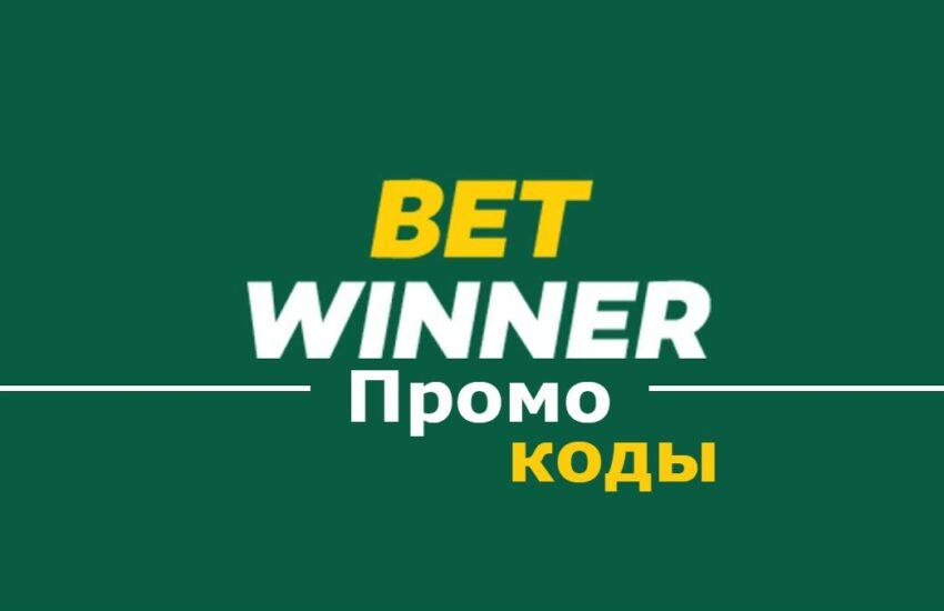 betwinner-promokod